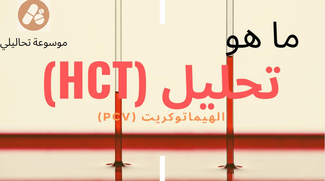 ما هو تحليل Hct الهيماتوكريت وكم النسبة الطبيعية تحاليلي