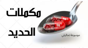 مكملات الحديد المستخدمة في علاج نقص ferritin