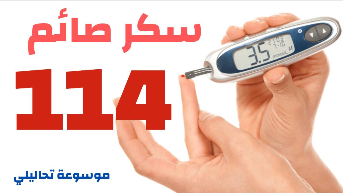 نسبة السكر 114 صائم هل انا مصاب بالسكري تحاليلي